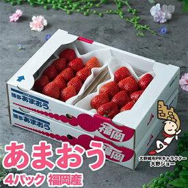 【ふるさと納税】フルーツ専門店が選んだ「あまおう苺」春4パック(大野城市)【1083237】