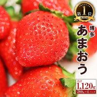 【ふるさと納税】KA0433博多あまおう1120g280g×4パックあまおういちご苺イチゴ果物フルーツ送料無料定期便福岡県産