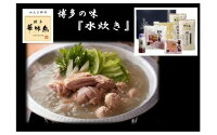 博多華味鳥水たきセット_KA0376