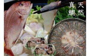 【ふるさと納税】天然真鯛しゃぶしゃぶ鍋セット_KA0462 送料無料