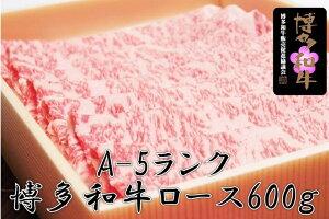 【ふるさと納税】KA0180_【A5ランク】博多和牛ロースしゃぶしゃぶ・すき焼き用 600g(300g×2パック) 牛肉 和牛 国産牛 送料無料