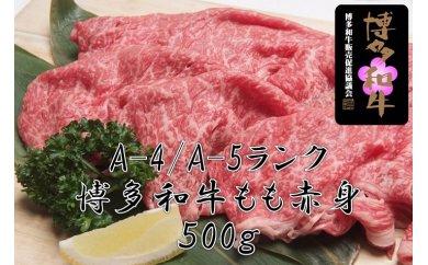 【ふるさと納税】A321 【A4/A5ランク】博多和牛もも赤身しゃぶしゃぶ・すき焼き用500g