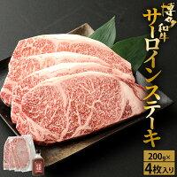 【ふるさと納税】A526博多和牛サーロインステーキ200g×4枚