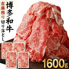 【ふるさと納税】KA0209_【在庫限り】博多和牛切り落とし1.6kg(400g×4パック) 九州産 国産牛 和牛 黒毛和牛 牛肉 赤身 バラ肉 1.6kg 4パック 小分け 切り落とし 冷凍 送料無料