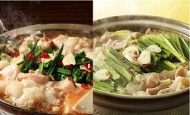 【ふるさと納税】M1486_【数量限定】食べ比べ博多もつ鍋2種(2〜3人前×2セット)