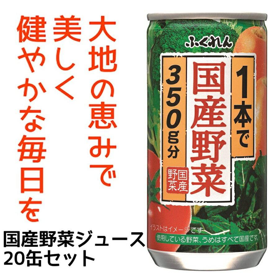 【ふるさと納税】A317 1本で国産野菜350g分 野菜ジュース195g20缶セット