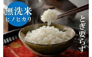 【ふるさと納税】MB51_【奇数月にお届け】無洗米ヒノヒカリ定期便(5kg×6か月)