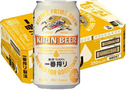【ふるさと納税】A811 キリン一番搾り生ビール 350ml缶 1ケース【福岡工場製造】