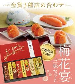 モンドセレクション金賞受賞人気の三種詰合せ梅花宴金賞3味セット