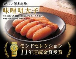 【ふるさと納税】KA0027_味噌明太子450g樽入り×2箱(モンドセレクション受賞品)