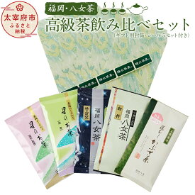 【ふるさと納税】福岡・八女茶 高級茶飲み比べセット(ギフト用封筒・シール5セット付き) 八女茶 お茶 緑茶 煎茶 深むし茶 かぶせ茶 白折茶 5種類 各1袋 送料無料