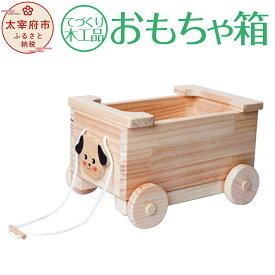 【ふるさと納税】手作り木工品 おもちゃ箱 木工玩具 ひも付きおもちゃ箱 天然木 寸法35cm×25cm×高さ20.5cm 送料無料
