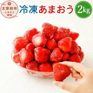 【ふるさと納税】あまおう 冷凍 2kg いちご イチゴ 苺 フルーツ 果物 福岡県産 太宰府市 送料無料