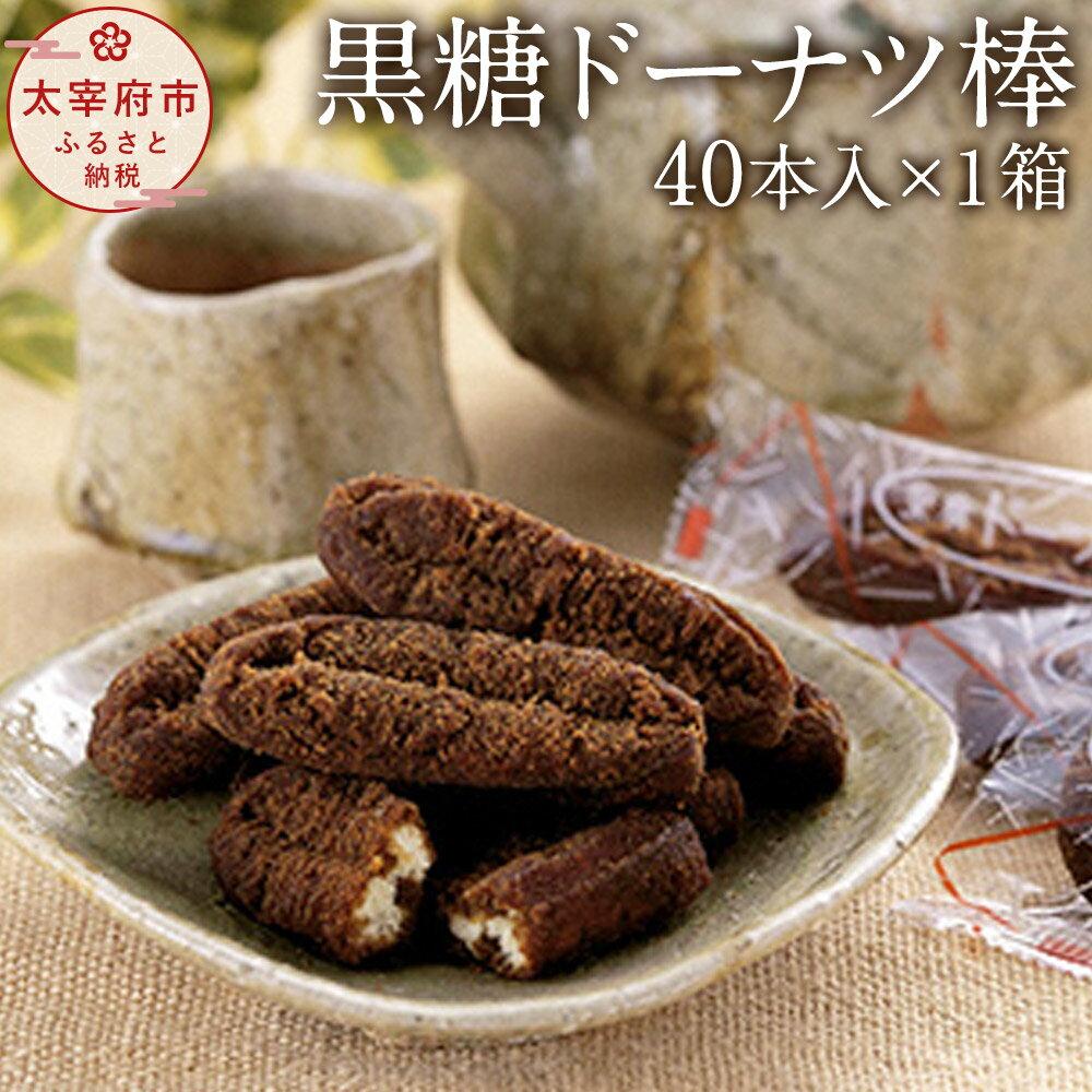 【ふるさと納税】黒糖ドーナツ棒 40本 1箱 スイーツ お菓子 和菓子 洋菓子 送料無料