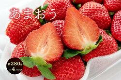 【ふるさと納税】【2021年12月上旬頃より順次発送予定】大粒あまおういちご【G/グランデ】合計1120g(280g×4パック)【予約】イチゴ苺フルーツ果物福岡県産九州産冷蔵送料無料