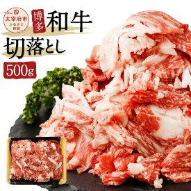 【ふるさと納税】博多和牛切落とし 500g 牛肉 切り落とし お肉 ジューシー 国産 九州産 送料無料 冷凍