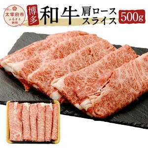 【ふるさと納税】博多和牛肩ローススライス 500g 牛肉 お肉 すき焼き しゃぶしゃぶ ジューシー 国産 九州産 送料無料 冷凍