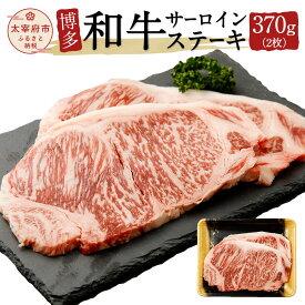 【ふるさと納税】博多和牛サーロインステーキ 370g 2枚 牛肉 お肉 ジューシー 高級 国産 九州産 送料無料 冷凍