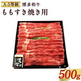 【ふるさと納税】博多和牛 ももすき焼き用 (A-5等級) 500g A5 すき焼き 牛肉 お肉 国産 黒毛和牛 和牛 もも肉 そともも肉 九州産 送料無料 冷凍