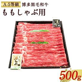 【ふるさと納税】博多 黒毛和牛 ももしゃぶ用(A-5等級) 500g A5 焼肉 牛肉 お肉 国産 黒毛和牛 和牛 牛もも もも肉 九州産 送料無料 冷凍