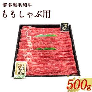 【ふるさと納税】博多 黒毛和牛 ももしゃぶ用 500g 牛肉 お肉 国産 黒毛和牛 和牛 牛もも もも肉 九州産 福岡県産 送料無料 冷凍