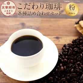 【ふるさと納税】「生豆を50℃洗浄」こだわり珈琲【粉】詰め合わせセット 8種×100g たっぷり80杯分! コーヒー コーヒーセット 直火焙煎 ブラジルコーヒー ブレンドコーヒー 送料無料