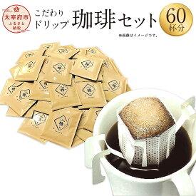 【ふるさと納税】「生豆を50℃洗浄」こだわりドリップ珈琲セット 60杯分入り たっぷり2ヶ月分 コーヒー ドリップ 直火焙煎 ブレンドコーヒー 送料無料