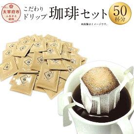【ふるさと納税】「生豆を50℃洗浄」こだわりドリップ珈琲セット 50杯分入り 50袋 コーヒー ドリップ 直火焙煎 ブレンドコーヒー 送料無料