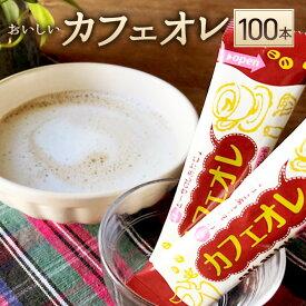 【ふるさと納税】おいしいカフェオレ 12g×100本 スティック たっぷり100杯分 ホットでもアイスでも! 送料無料