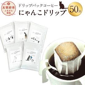 【ふるさと納税】にゃんこドリップ 50個入 ドリップバックコーヒー 50杯分入り 50袋 コーヒー ドリップ 直火焙煎 にゃんこ柄パッケージ 送料無料