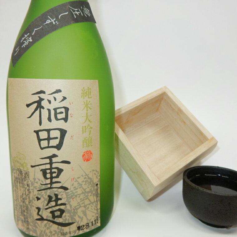 【ふるさと納税】「純米大吟醸 稲田重造」(6本セット)