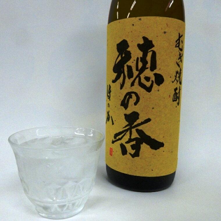 【ふるさと納税】<むぎ焼酎>穂の香(900ml×2本)