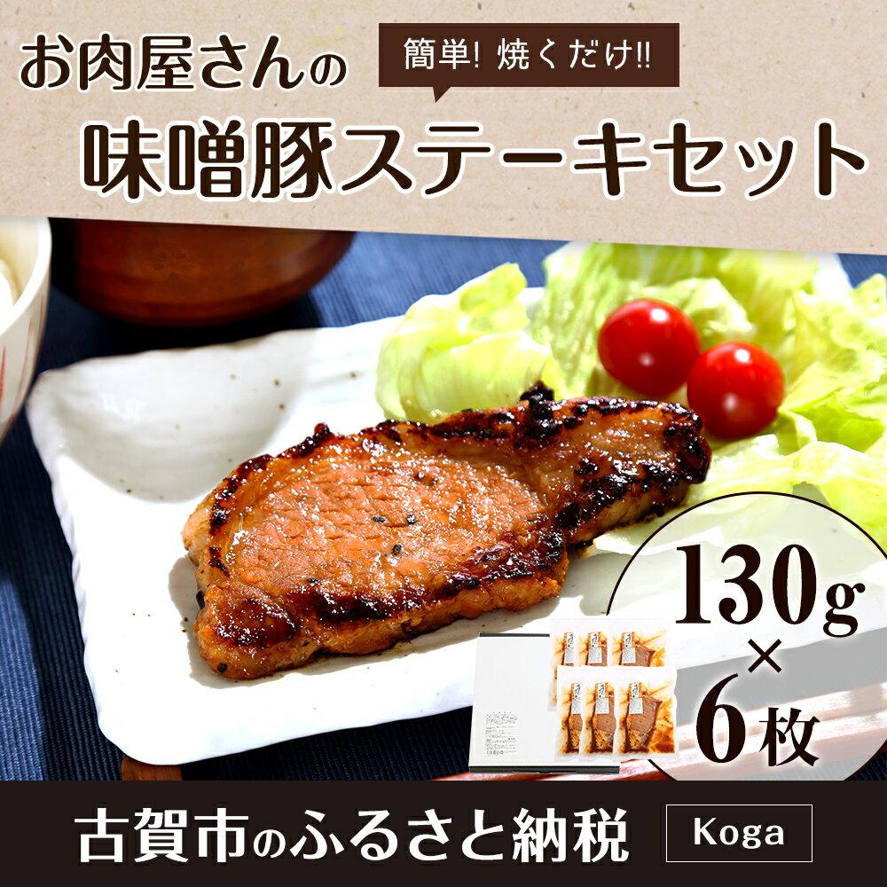 【ふるさと納税】お肉屋さんの「味噌豚ステ−キセット」(130g×6枚) 国産 豚ロース肉 味噌 タレ付き 簡単調理