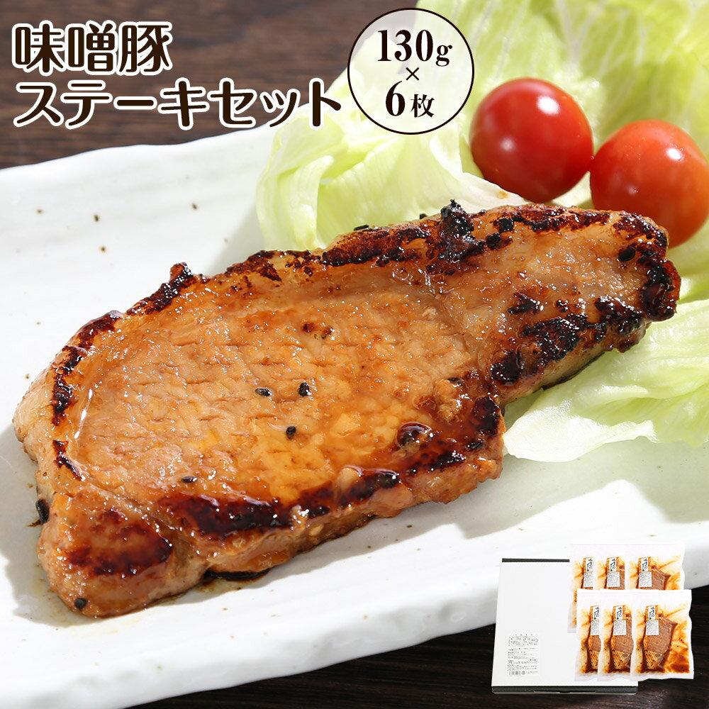 【ふるさと納税】お肉屋さんの味噌豚ステ−キセット 130g×6枚 国産 豚ロース肉 味噌 タレ付き 簡単調理