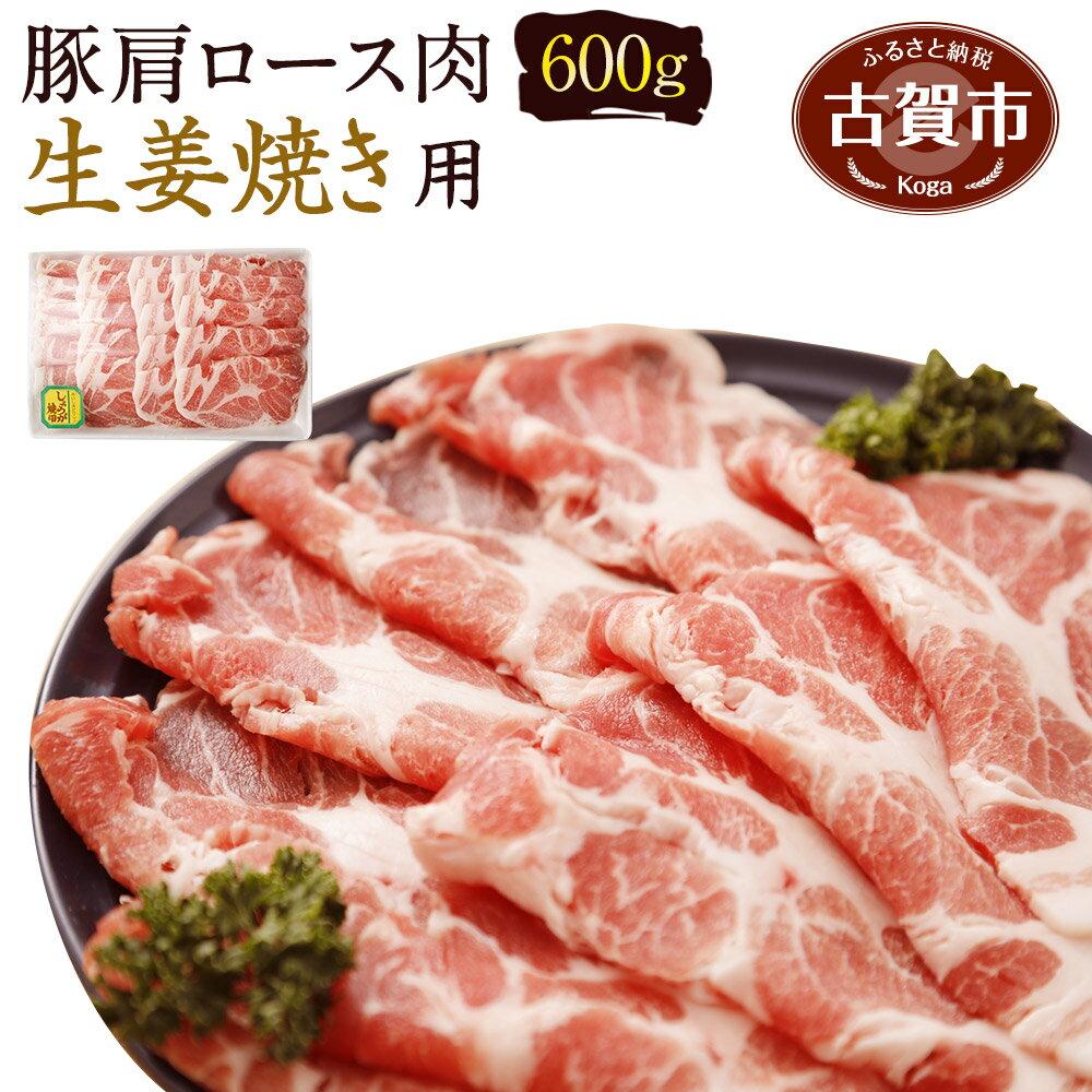 【ふるさと納税】九州産豚肩ロース肉 スライス 生姜焼き用600g 国産 九州産 豚肉 しょうが焼き ロース肉 豚肉 ぶた肩 送料無料
