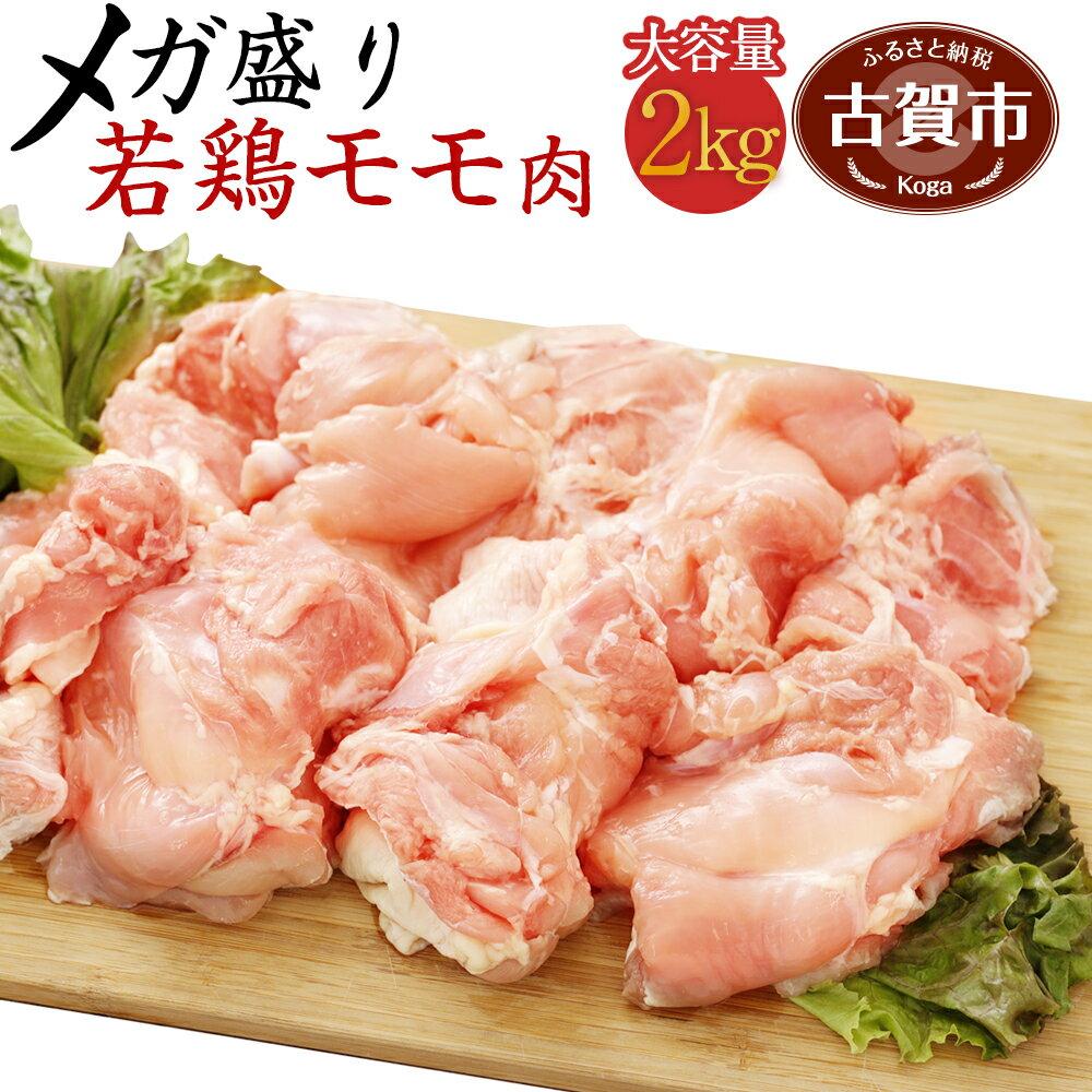 【ふるさと納税】九州産若鶏モモ肉メガ盛り2kg 国産 九州産 鶏肉 とり肉 モモ もも肉 からあげ 送料無料
