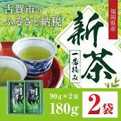 【ふるさと納税】八女産新茶一番摘み2袋セット90g×2袋180g緑茶茶葉日本茶お茶