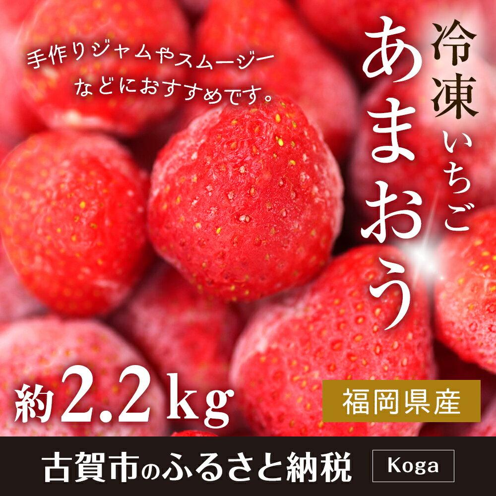 【ふるさと納税】冷凍いちご(あまおう)約2.2kg ジャム シロップ スムージ 冷凍 イチゴ 苺 あまおう 果物 くだもの フルーツ 冷凍果実 冷凍フルーツ 送料無料