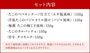 【ふるさと納税】彩りたこづくしセット