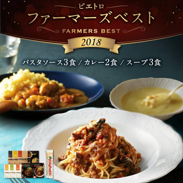 【ふるさと納税】ピエトロの「ファーマーズベスト2018 8食(パスタソース3食 カレー2食 スープ3食)」 レトルト