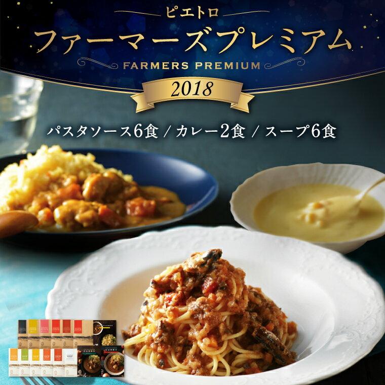 【ふるさと納税】ピエトロの「ファーマーズプレミアム2018 14食(パスタソース6食 カレー2食 スープ6食)」 レトルト