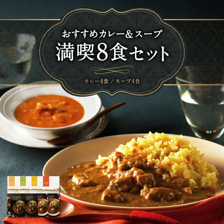 【ふるさと納税】ピエトロの「おすすめカレー&スープ満喫8食セット(カレー&スープ 各4食セット)」 レトルト