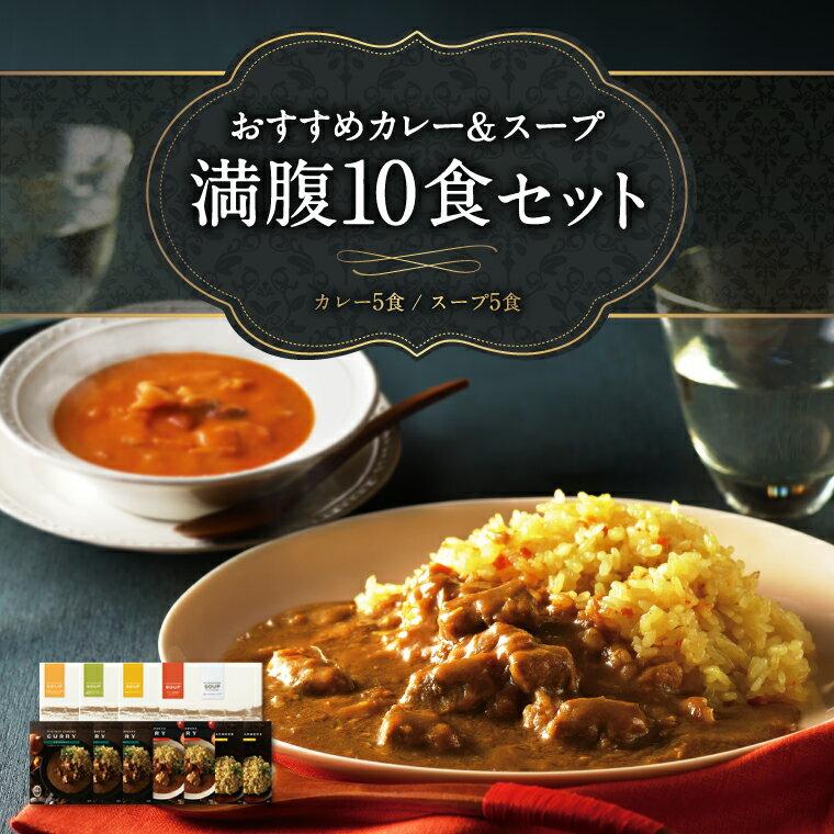 【ふるさと納税】ピエトロの「おすすめカレー&スープ満腹10食セット(カレー&スープ 各5食セット)」 レトルト