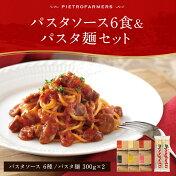 【ふるさと納税】人気のファーマーズパスタ6食&パスタ麺セット