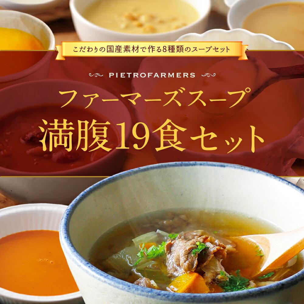 【ふるさと納税】ピエトロの「スープ満腹セット(19食セット)」人気のファーマーズスープ [2018年 春・夏限定] ギフト 詰め合わせ レトルト 簡単調理 常温