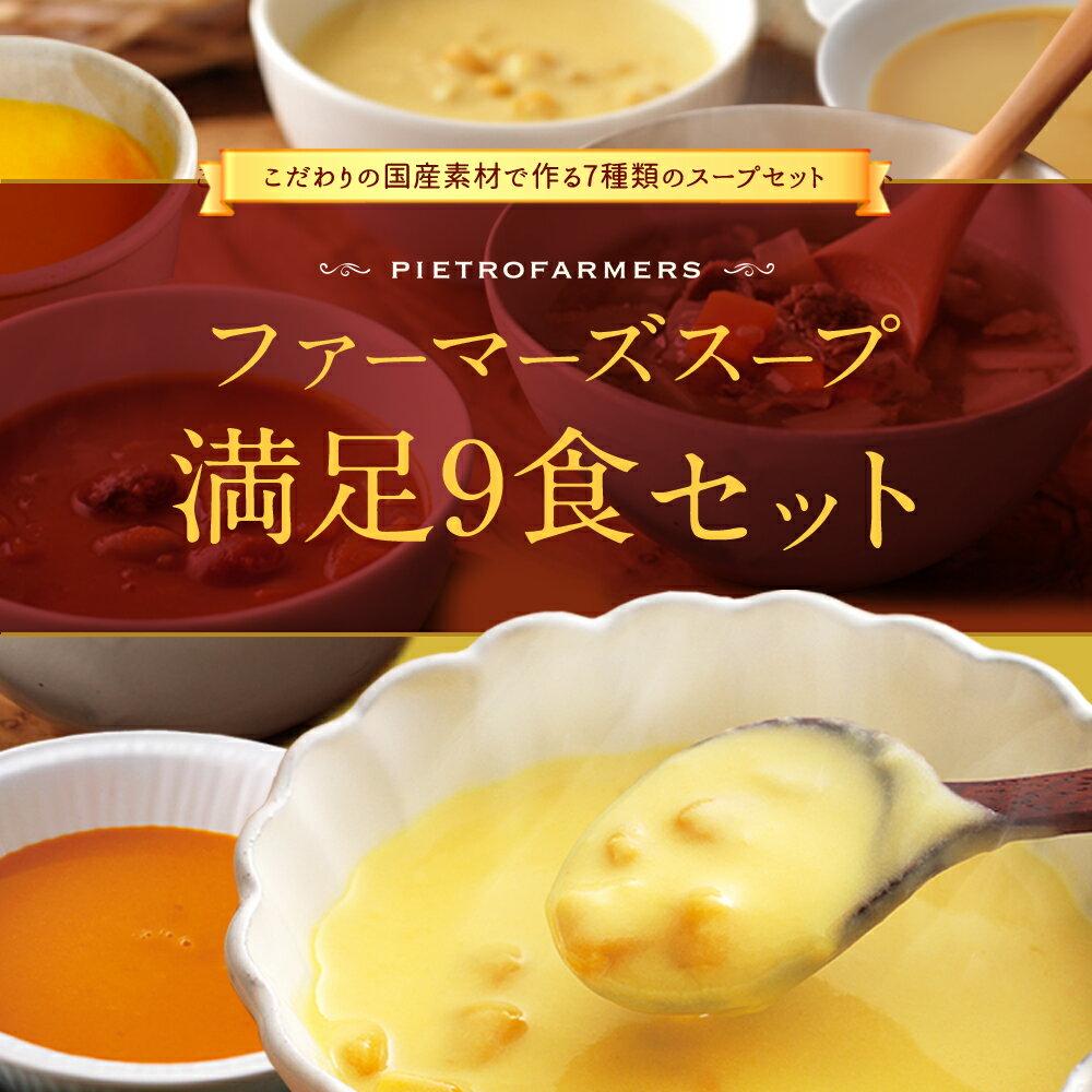 【ふるさと納税】ピエトロの「スープ満足セット(9食セット)」人気のファーマーズスープ ギフト 詰め合わせ レトルト 簡単調理 常温