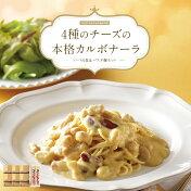 【ふるさと納税】ピエトロの「4種のチーズの本格カルボナーラ6食セット」パスタソース6食パスタ麺300g×2セットレトルト