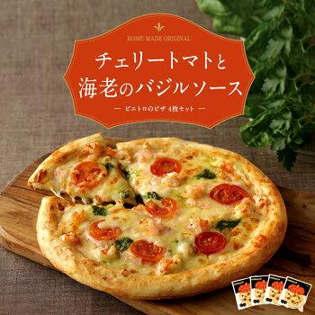 【ふるさと納税】ピエトロの「【夏限定】チェリートマトと海老のバジルソース4枚セット」ピザ4枚pizza冷凍