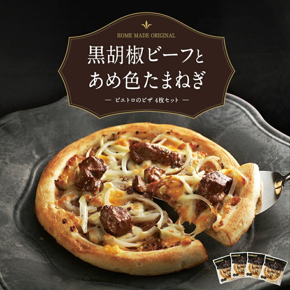 【ふるさと納税】ピエトロの「黒胡椒ビーフとあめ色たまねぎ 4枚セット」期間限定 ピザ 4枚 pizza 冷凍