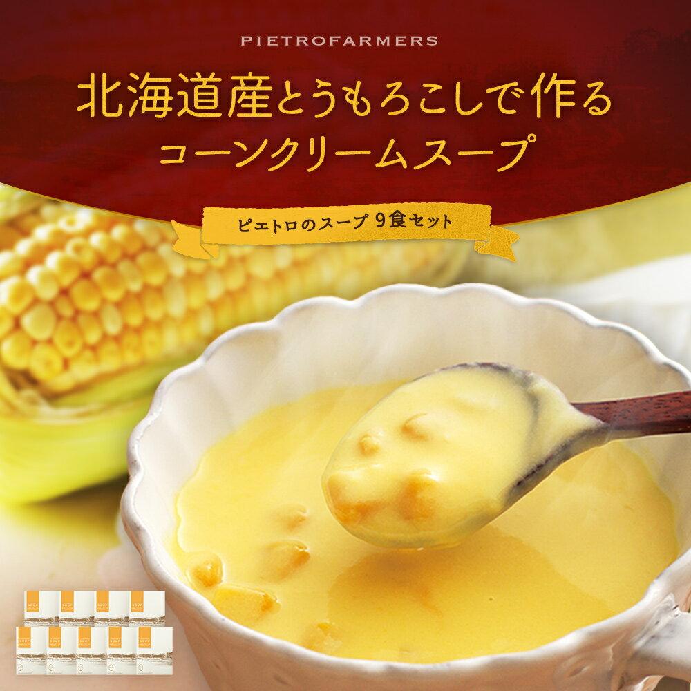 【ふるさと納税】ピエトロの「北海道産とうもろこしで作るコーンクリームスープ 9食セット」 スープ9食 レトルト トウモロコシ